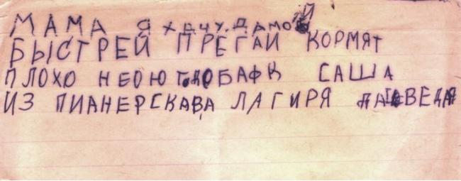 http://bigpicture.ru/wp-content/uploads/2014/03/kidsnotes07.jpg
