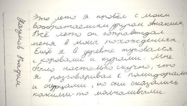 http://bigpicture.ru/wp-content/uploads/2014/03/kidsnotes08.jpg