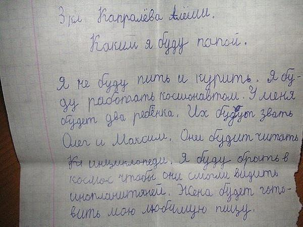 http://bigpicture.ru/wp-content/uploads/2014/03/kidsnotes13.jpg