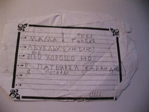 http://bigpicture.ru/wp-content/uploads/2014/03/kidsnotes18.jpg