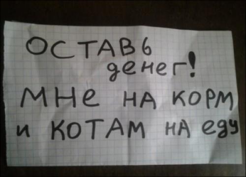http://bigpicture.ru/wp-content/uploads/2014/03/kidsnotes20.jpg