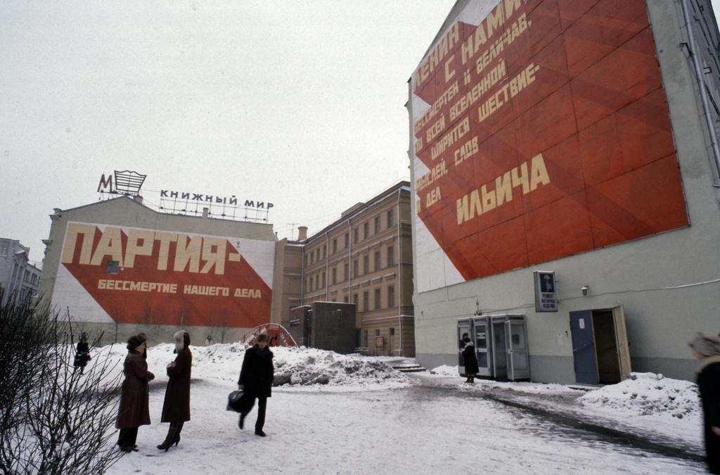 msk84 19 Москва и москвичи 30 лет назад