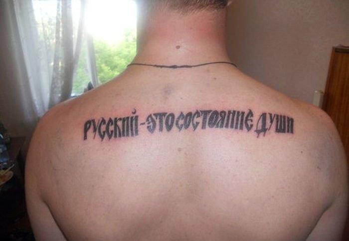 russkie tatuirovki 8 Сугубо славянские татуировки