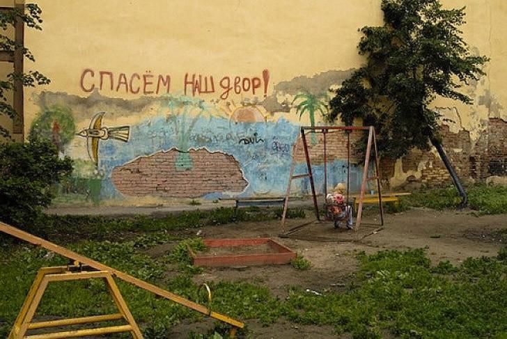 psychedelia19 Пост психоделических детских площадок