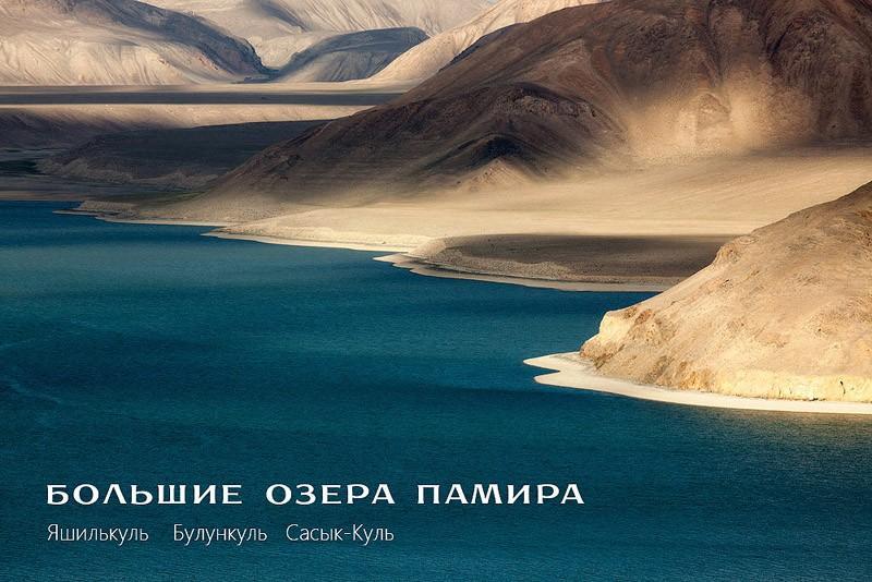 Pamir00 Большие озера Памира