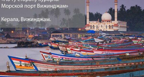 Индийские заметки: По ту сторону курорта. Морской порт Вижинджам