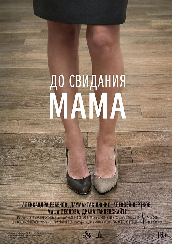 13 До свидания мама