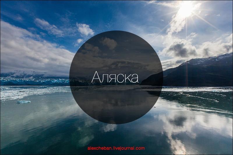 Alaska00 Такая впечатляющая Аляска