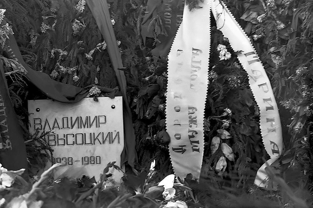 Прощание с Высоцким