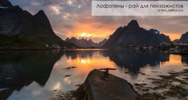 Лофотены — рай для пейзажистов