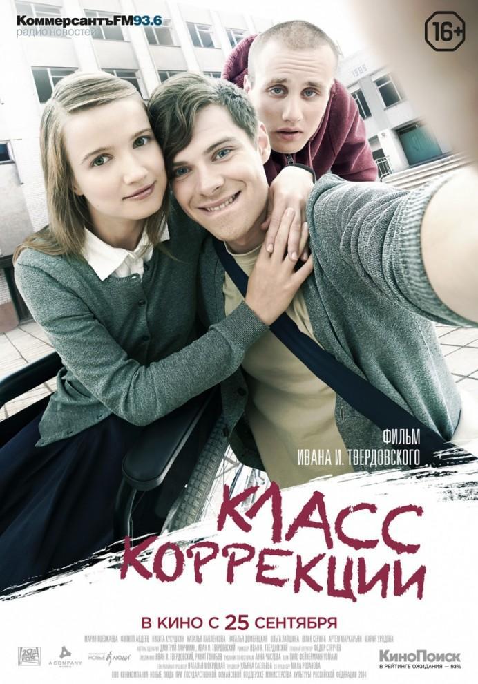 kinopoisk.ru Klass korrektsii 2465791 692x990 Кинопремьеры сентября 2014