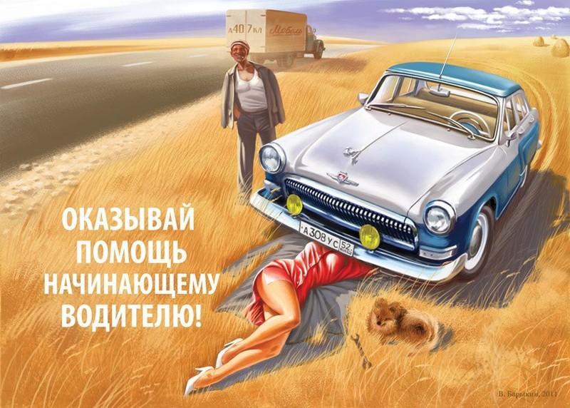 sovietpinup03 Потрясающий советский пин ап