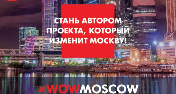 #WOWMOSCOW: Современная Москва. Совершенствуй город вместе сМТС!