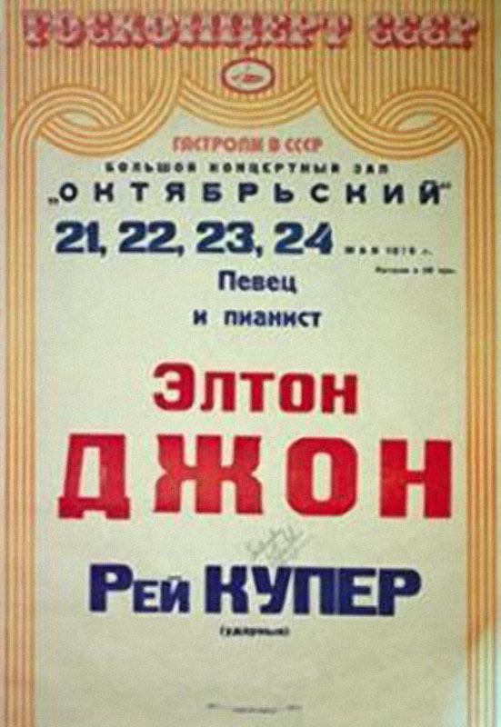 Как Элтон Джон в СССР приезжал