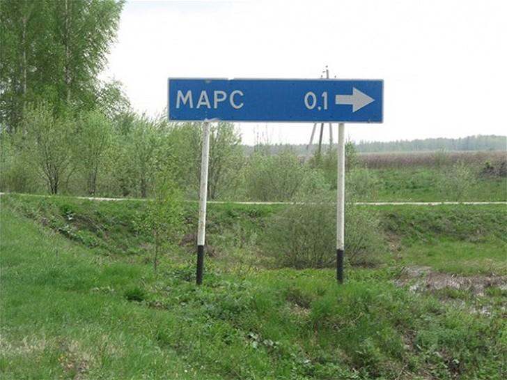 funnynames01 25 мест в России, где очень весело живется