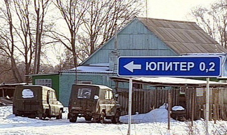 funnynames02 25 мест в России, где очень весело живется