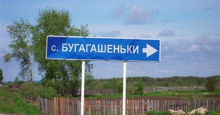 funnynames03 25 мест в России, где очень весело живется
