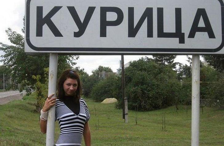 funnynames04 25 мест в России, где очень весело живется