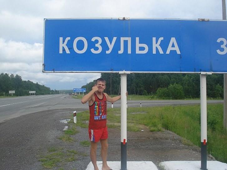 funnynames05 25 мест в России, где очень весело живется