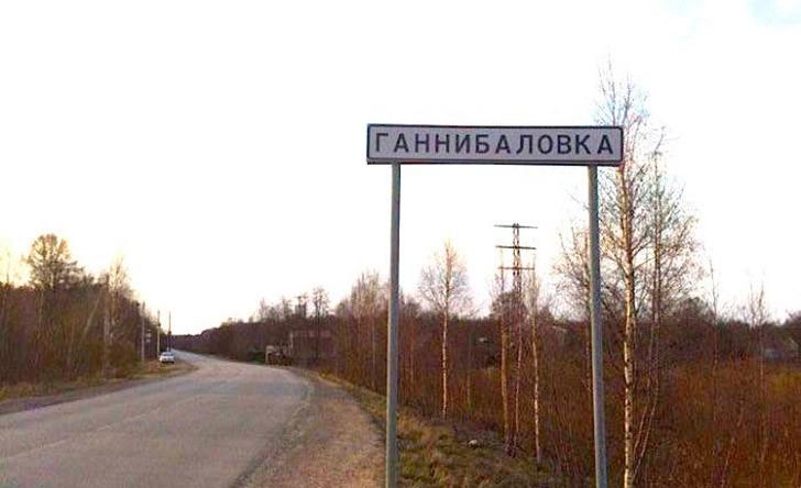 funnynames08 25 мест в России, где очень весело живется