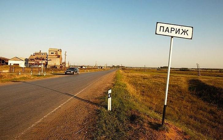 funnynames10 25 мест в России, где очень весело живется