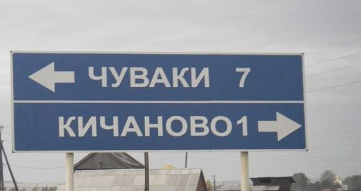 funnynames12 25 мест в России, где очень весело живется