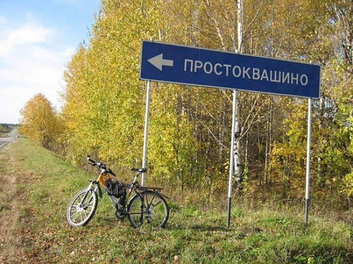 funnynames13 25 мест в России, где очень весело живется