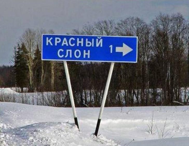 funnynames14 25 мест в России, где очень весело живется