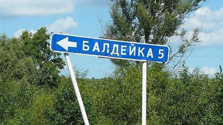 funnynames15 25 мест в России, где очень весело живется