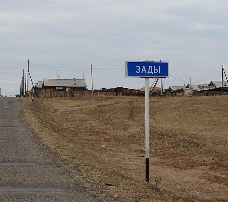funnynames16 25 мест в России, где очень весело живется