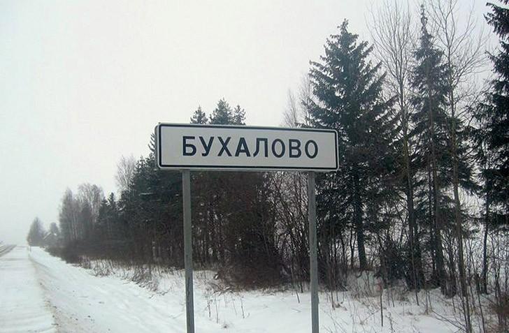 funnynames17 25 мест в России, где очень весело живется