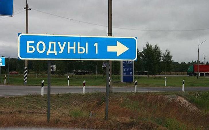 funnynames18 25 мест в России, где очень весело живется
