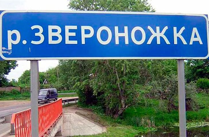 funnynames19 25 мест в России, где очень весело живется