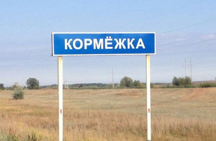 funnynames22 25 мест в России, где очень весело живется