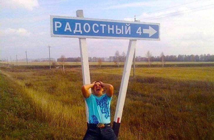 funnynames24 25 мест в России, где очень весело живется