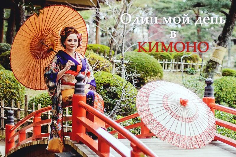 kimono00 Один мой день в кимоно (Хиросима, Япония)
