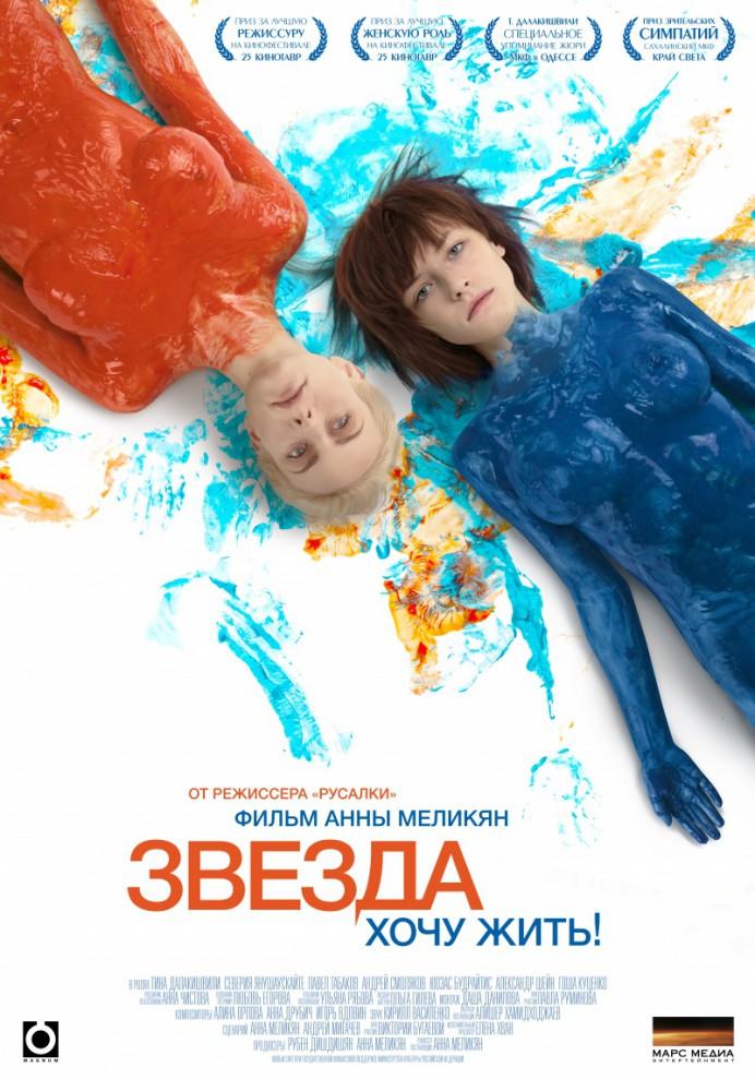 05-692x990 Самые ожидаемые кинопремьеры декабря 2014