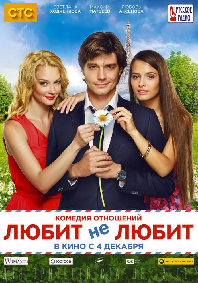 06-695x990 Самые ожидаемые кинопремьеры декабря 2014