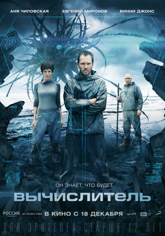 12-691x990 Самые ожидаемые кинопремьеры декабря 2014