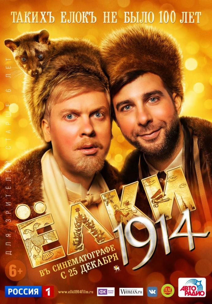 16-692x990 Самые ожидаемые кинопремьеры декабря 2014