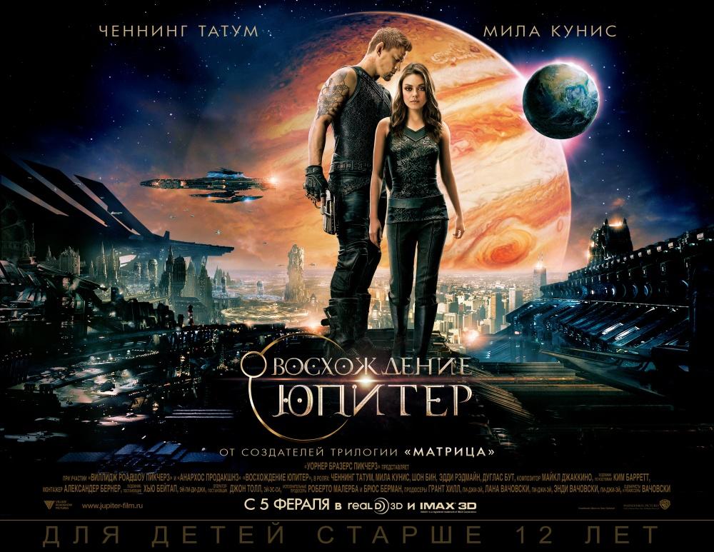 0118 Самые ожидаемые кинопремьеры февраля 2015