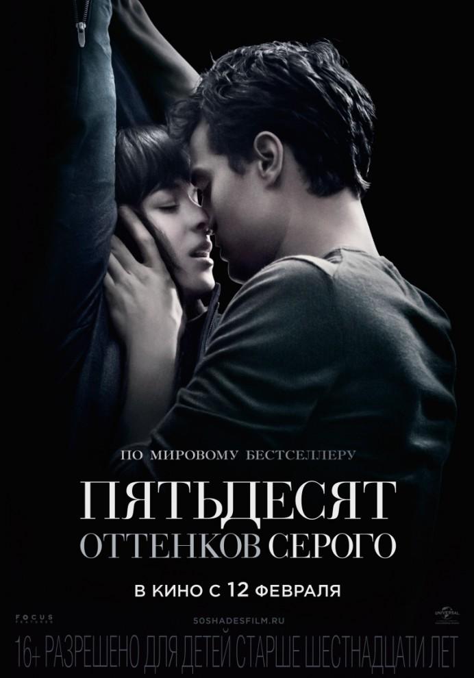 04k-692x990 Самые ожидаемые кинопремьеры февраля 2015