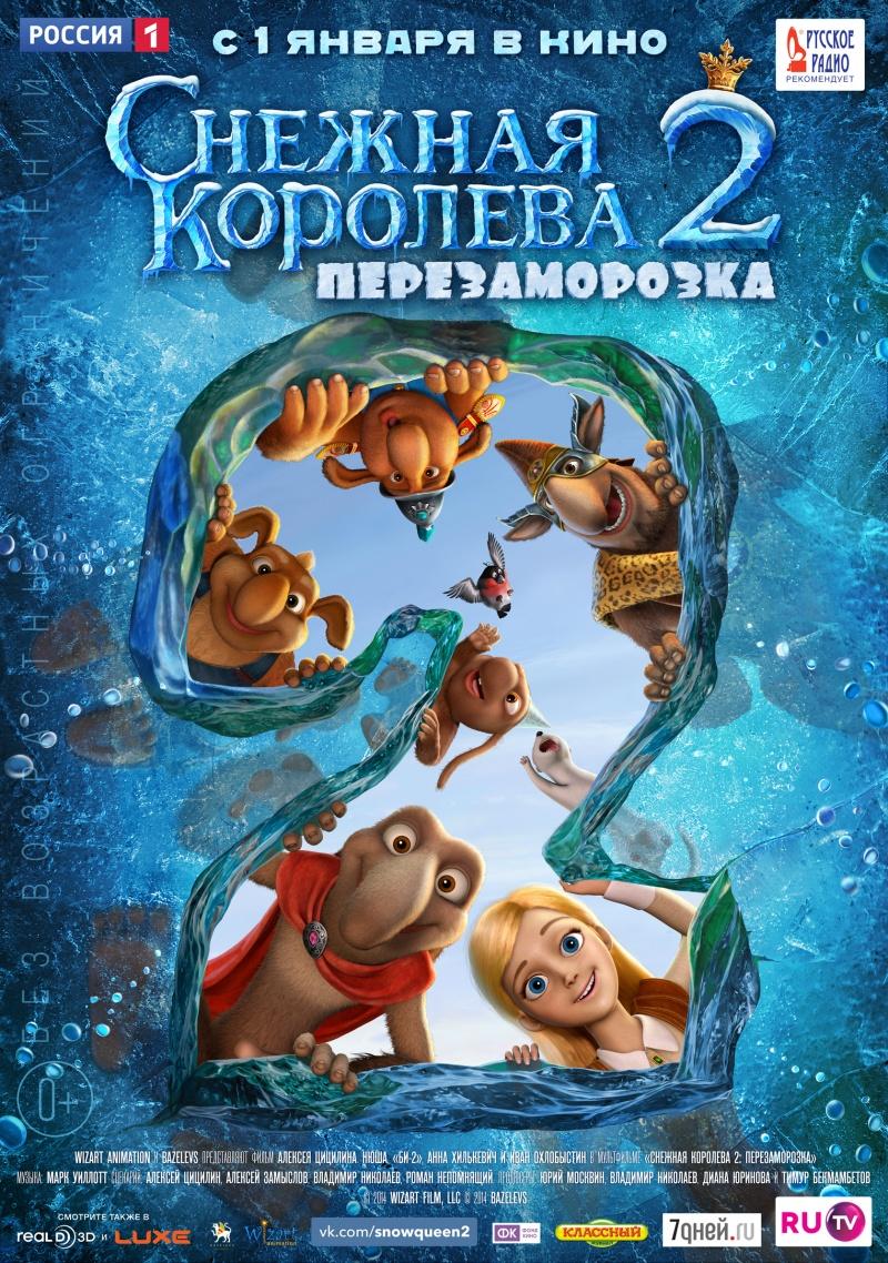 051 Самые ожидаемые кинопремьеры января 2015