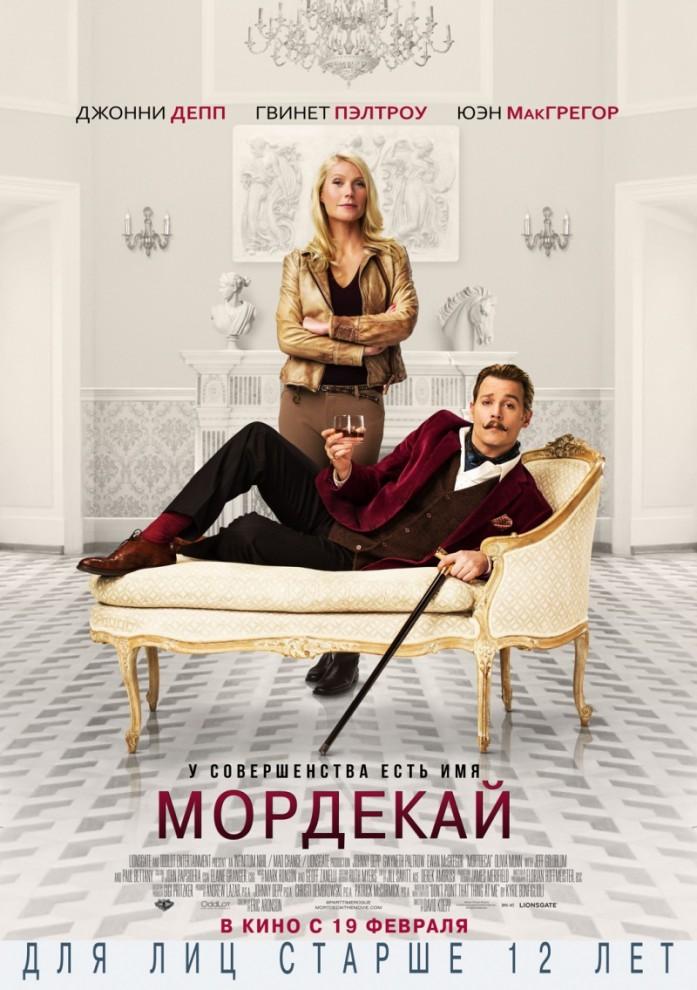 064-697x990 Самые ожидаемые кинопремьеры февраля 2015