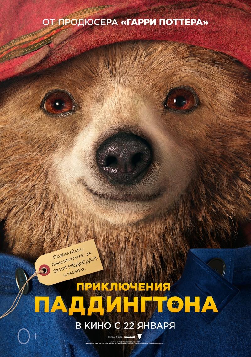 151 Самые ожидаемые кинопремьеры января 2015