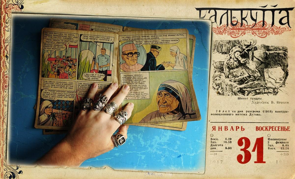 Calcutta k01 За что я люблю Калькутту: Мать Тереза, золотое дерево и рикши прямоходячие