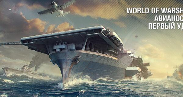 Закрытое тестирование World of Warships: Авианосцы