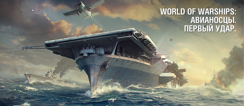 wows_banner_2015-01