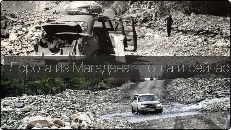 Magadanroad00 Дорога из Магадана — тогда и сейчас