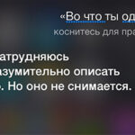 Siriosly? Как шутит русская Siri